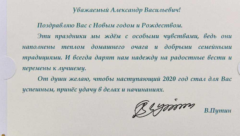 Руководство страны поздравило губернатора Брянской области