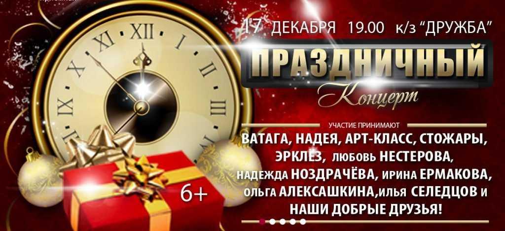 Брянская филармония пригласила на новогодний концерт