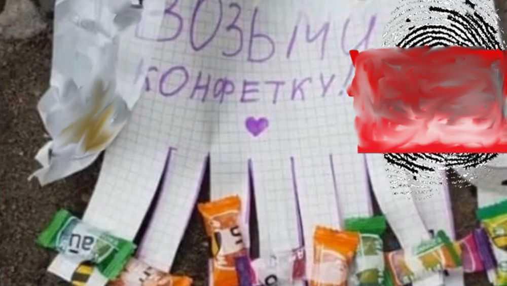 В Брянске возле школы детям раздали конфеты со снюсом
