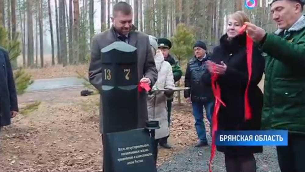 Под Брянском установили первый в России памятник лесоустроителям