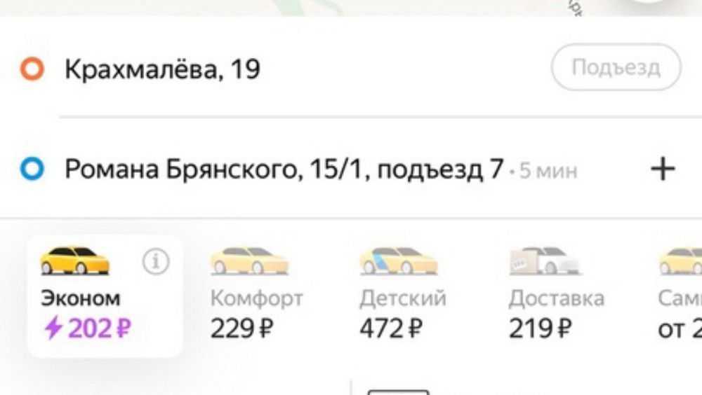 В Брянске на Новый год взлетели цены на детские тарифы в такси