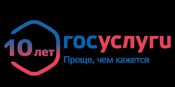 За 10 лет на портале госуслуг зарегистрировалось более 608 тыс. граждан Брянской области