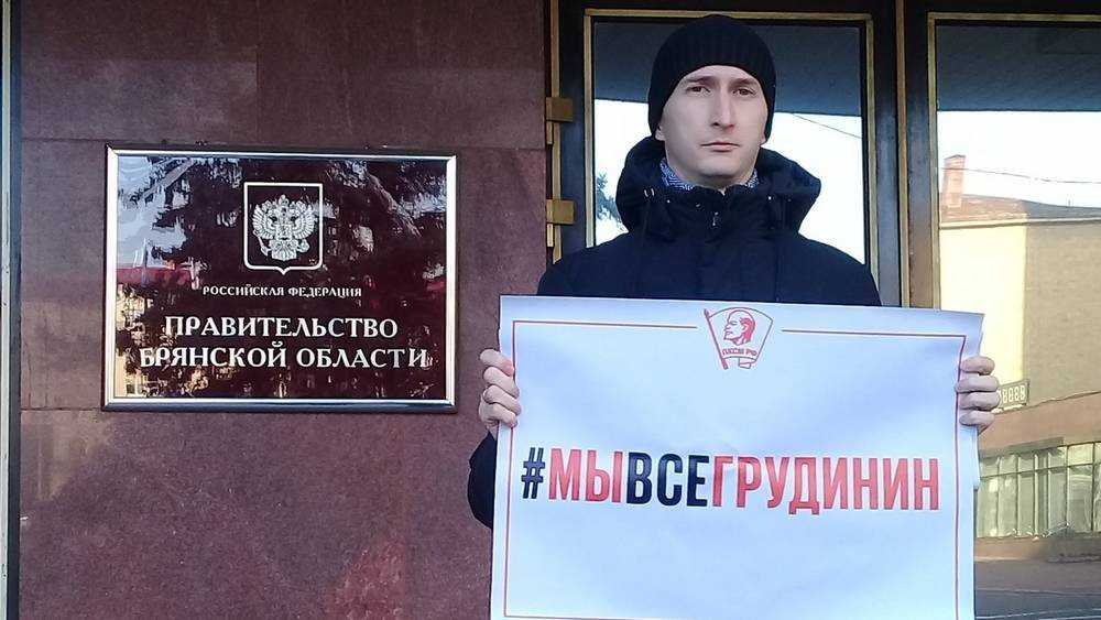 Брянский коммунист Павлов поддержал миллиардера-капиталиста