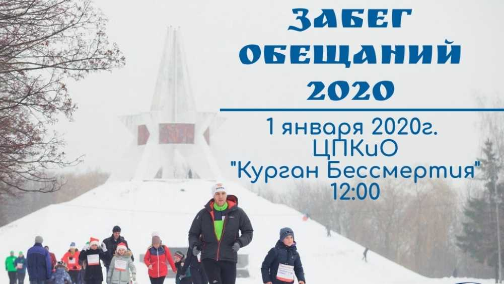 Жителей Брянска пригласили на «Забег обещаний» утром 1 января