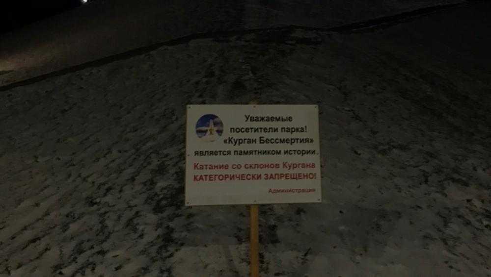 Возле брянского Кургана Бессмертия поставили запрещающую табличку