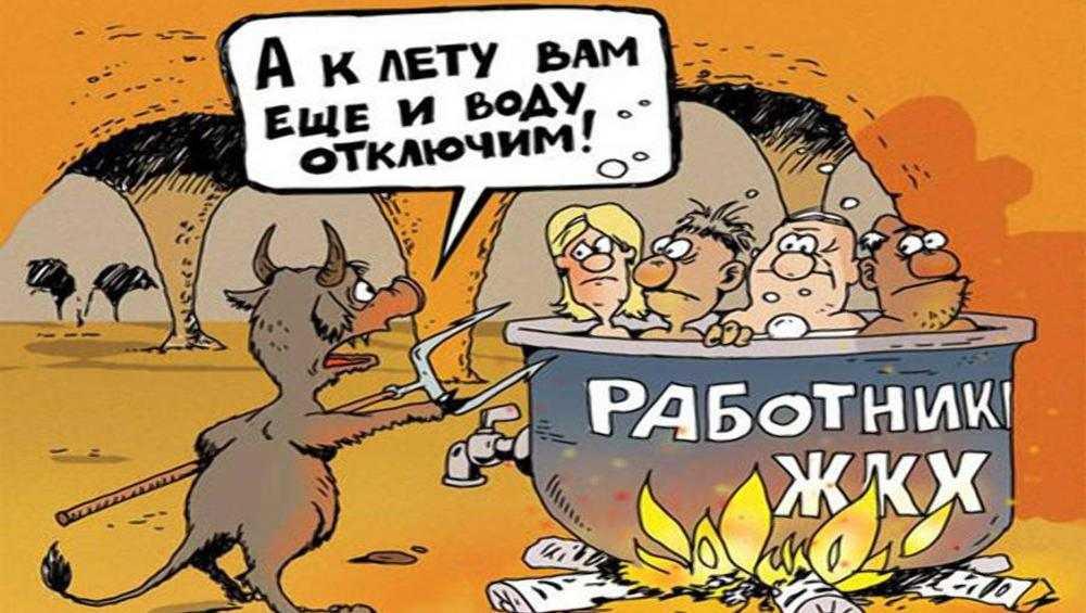 Россиянам пообещали экономию в сфере ЖКХ