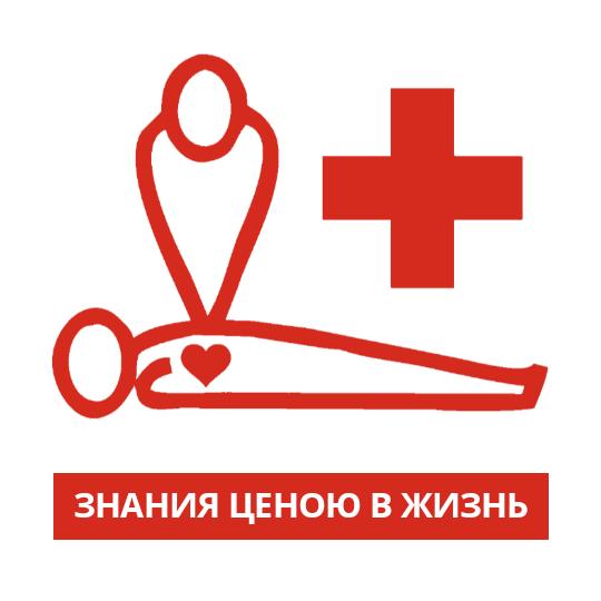 Красный Крест Омской области определит лучших учителей первой помощи в России