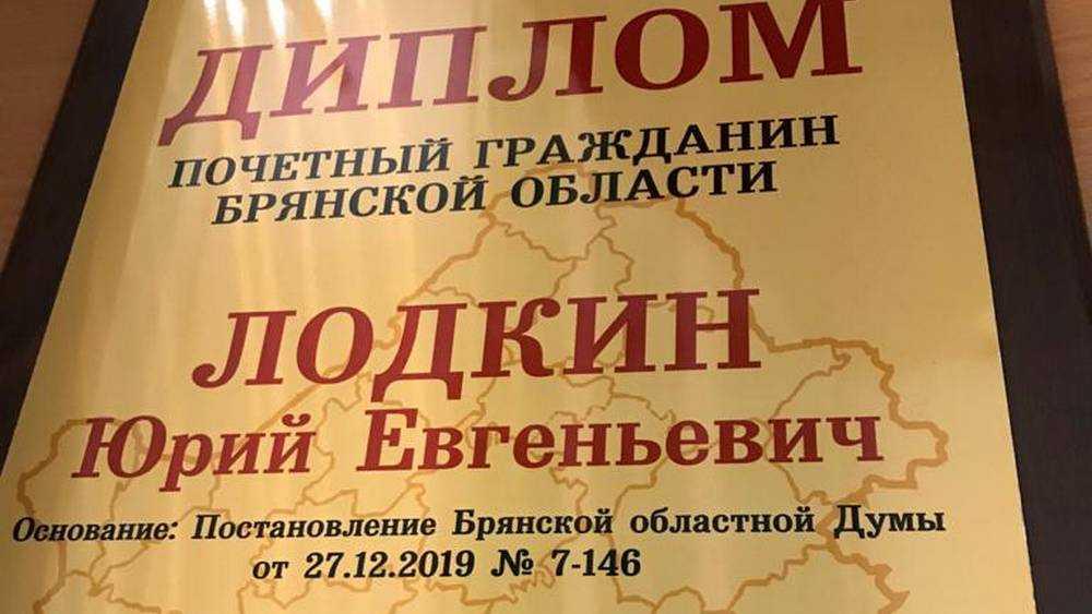 Юрию Лодкину вручили диплом почетного гражданина Брянской области