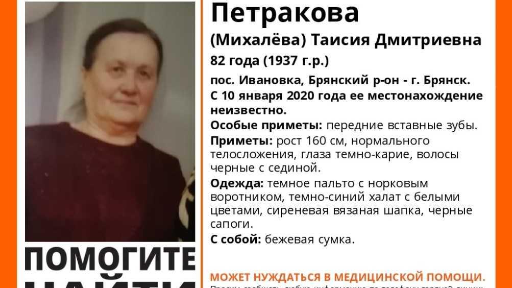 В Брянском районе пропала 82-летняя Таисия Петракова