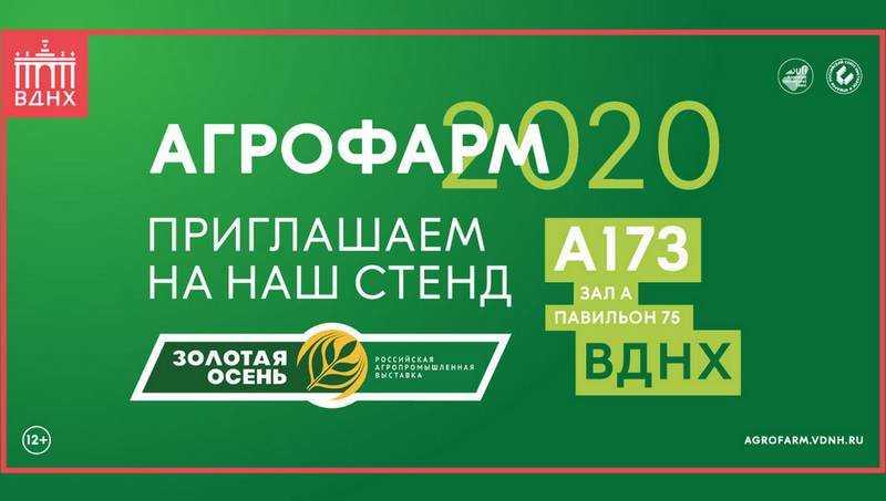 Навлинский автоагрегатный завод представит регион на выставке «Агрофарм-2020»