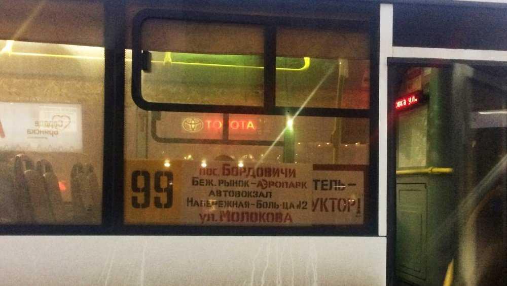 В Брянске опубликовали расписание автобуса № 99