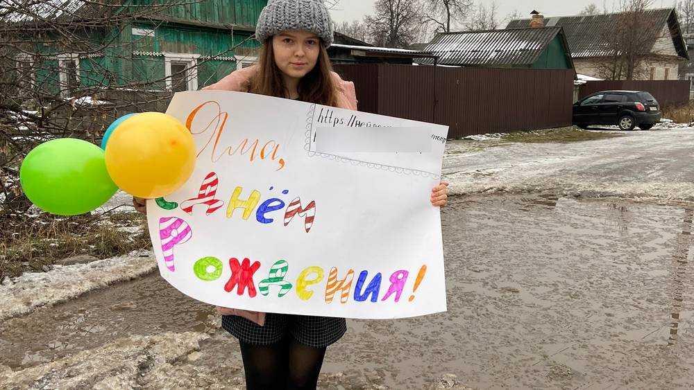 Студентка в Брянске с днём рождения поздравила дорожную яму