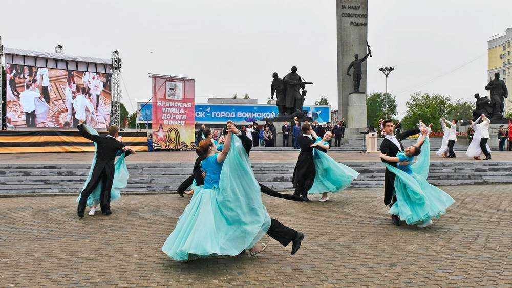 Брянск присоединился к акции «Память в танце. Случайный вальс»
