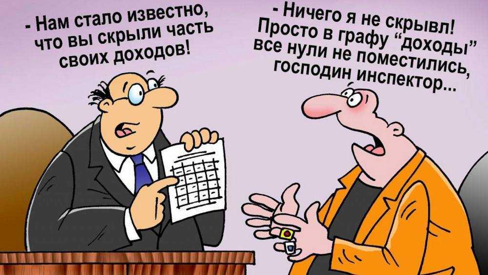В Брянске забыли отчитаться о доходах 53 чиновника