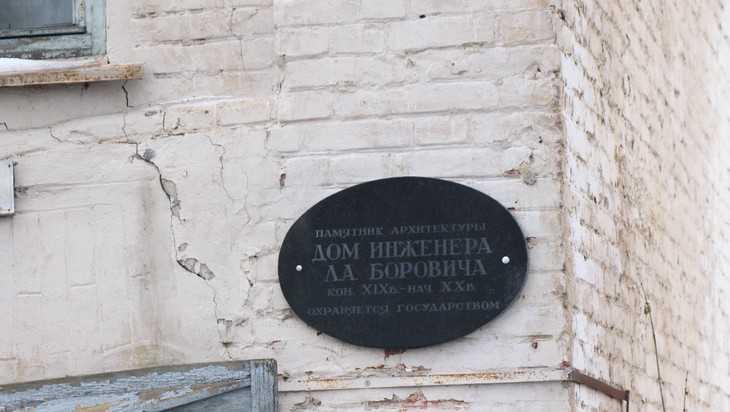 Сбережение исторической застройки Брянска поддержит государство