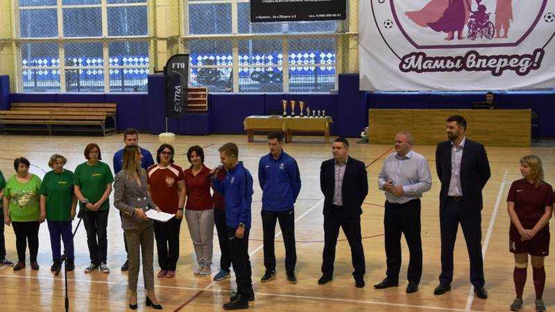 В Брянске состоялся первый социальный футбольный турнир «Мамы вперед!»