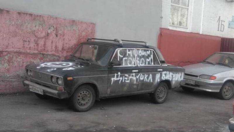 В Брянске вандалы нарисовали на машине издевательское поздравление