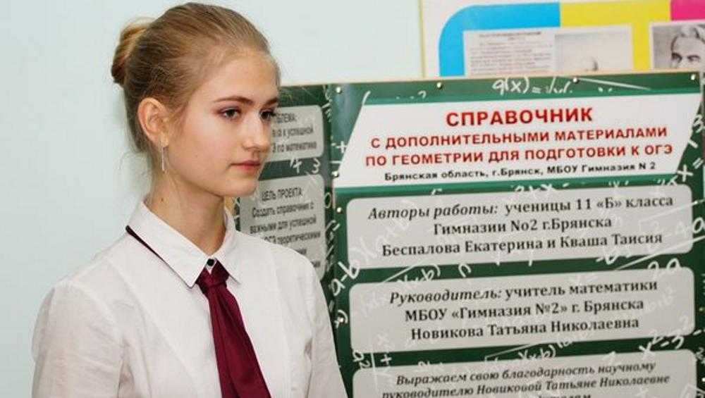 Брянские гимназистки придумали уникальный справочник по геометрии