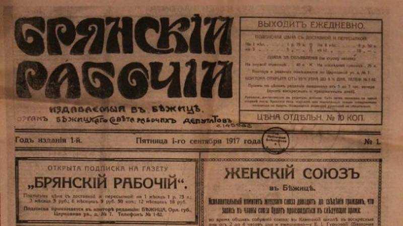В суземской деревне чудом спасли первый номер «Брянского рабочего»
