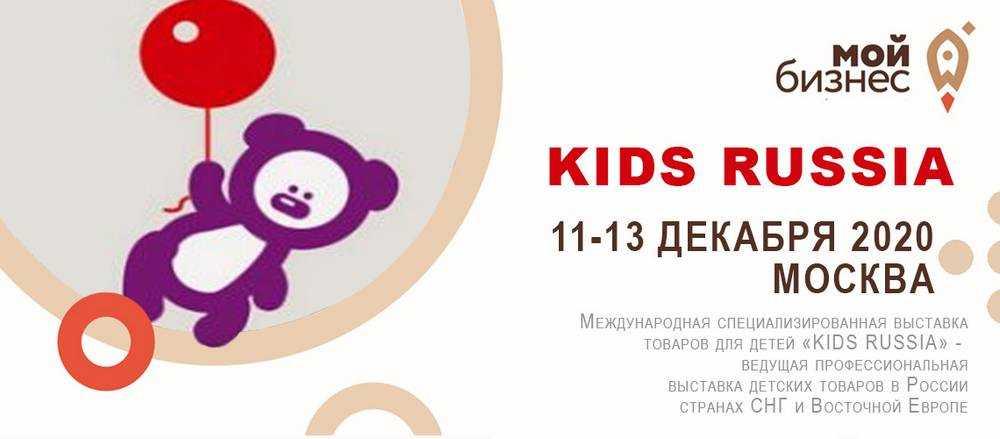 Брянский «Мебельград» стал участником Международной выставки KIDS RUSSIA-2020