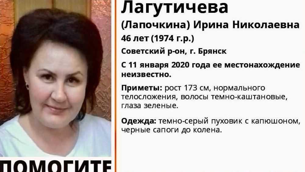 В Брянске начали поиски пропавшей 46-летней Ирины Лагутичевой