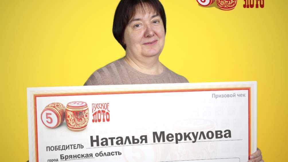 Сотрудница брянской аптеки выиграла в лотерею миллион рублей