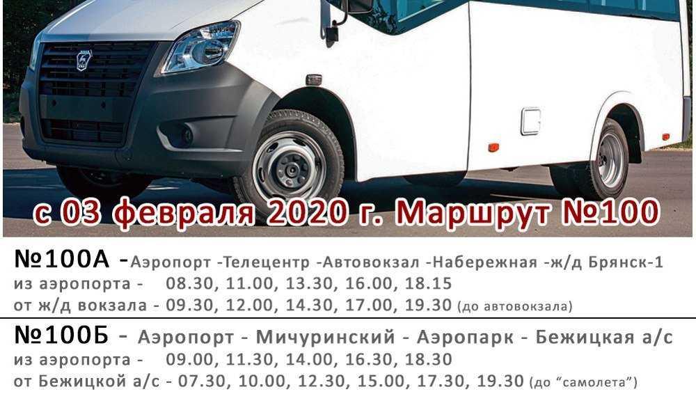 В Брянске появятся два маршрута № 100