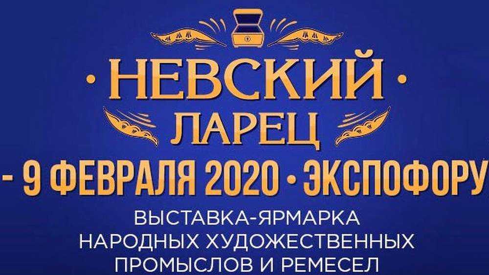 Золотые брянские конфеты поедут покорять выставку «Невский ларец-2020»
