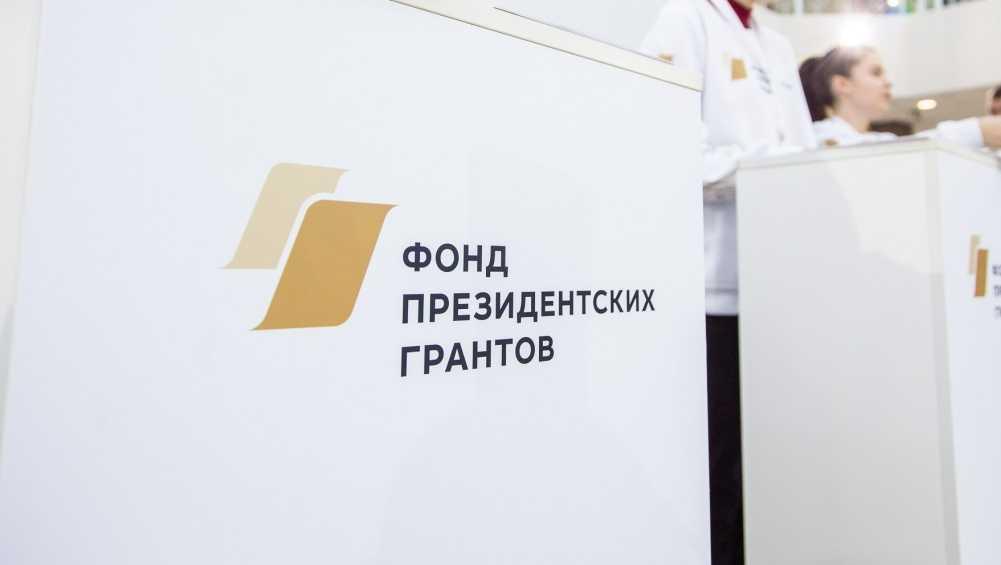 Брянские учёные получили 4 миллиона рублей от президента России