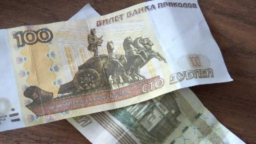 Брянский таксист сдачу выдал деньгами «Банка приколов»