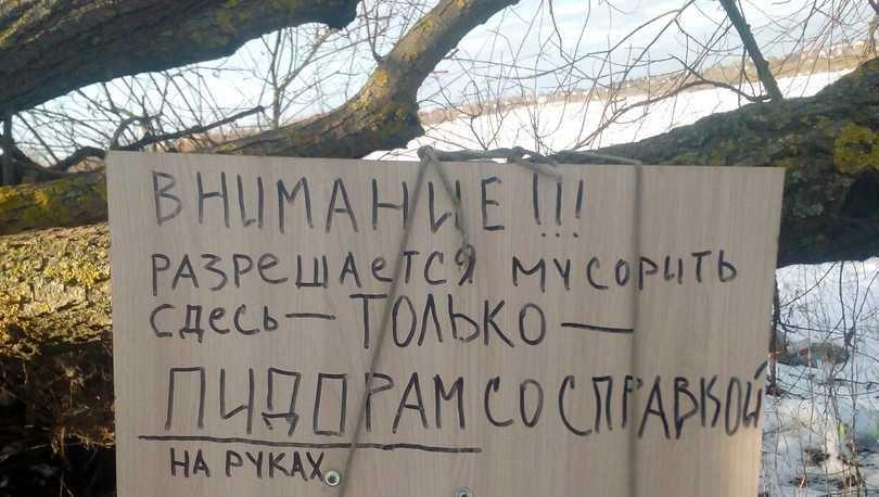 В Брянске особой категории жителей разрешили мусорить