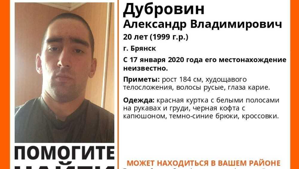 В Брянске пропал 20-летний Александр Дубровин