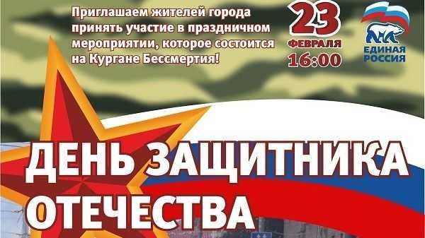 «Единая Россия» приглаcила брянцев на празднование Дня защитника Отечества