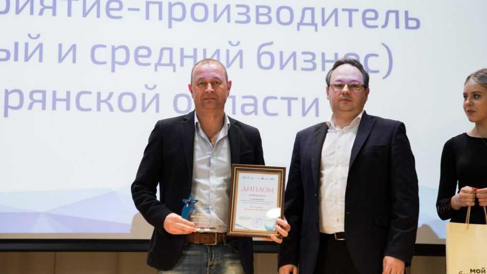 Лучших экспортеров года наградили в Брянске