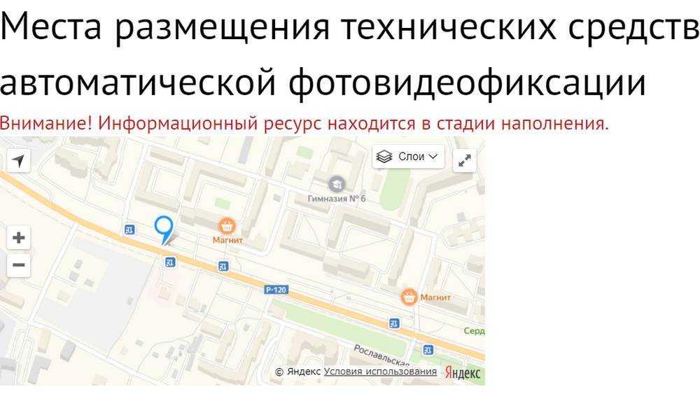 Брянским водителям предложили устаревшие сведения о камерах ГИБДД