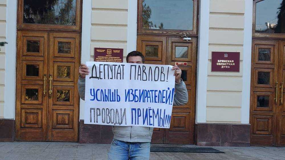 Депутату Брянской областной думы Павлову устроили пытку пикетом
