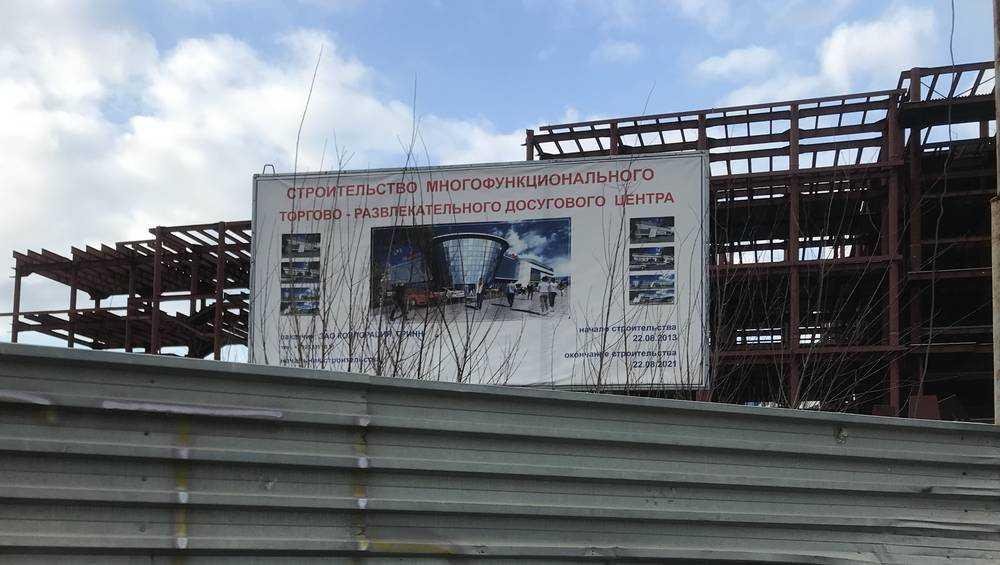 В Брянске возобновилось строительство большого ТРЦ «МегаГринн»