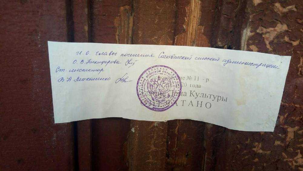 Жители брянского села попросили губернатора спасти их очаг