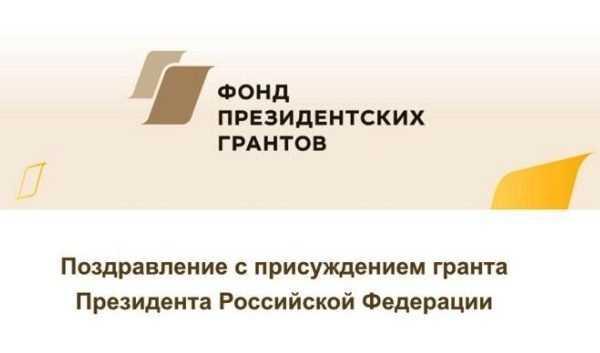 Благодаря поддержке «Единой России» брянская организация получила грант президента