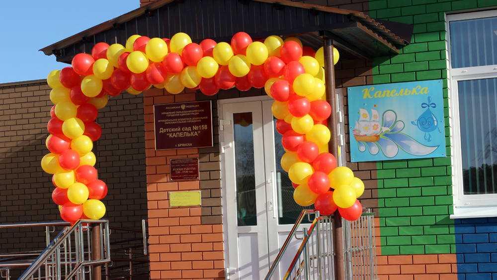 На окраине Брянска открыли пристройку к детсаду «Капелька»