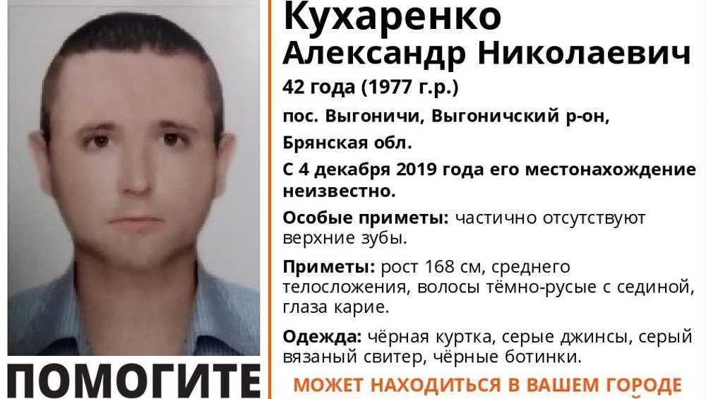 В Брянске начали поиски пропавшего 42-летнего Александра Кухаренко