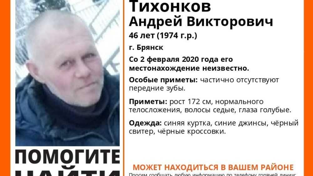 В Брянске пропал без вести 46-летний Андрей Тихонков
