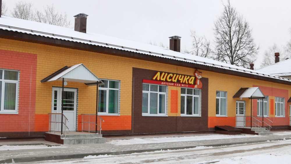 В Брянске открыли ясельную пристройку к детсаду «Лисичка»