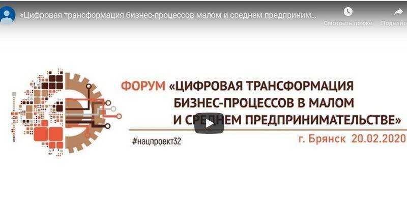 Цифровой форум в Брянске будет транслироваться в прямом эфире