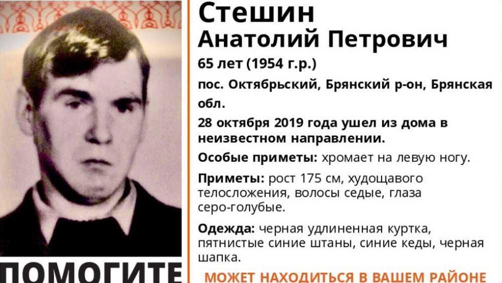 Найдено тело пропавшего осенью брянца Анатолия Стешина