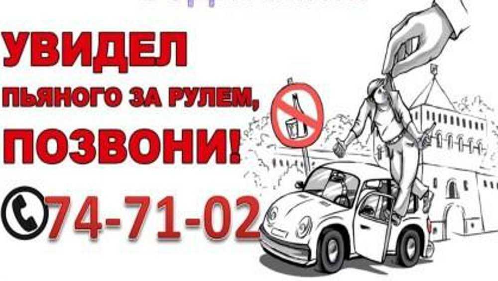 По наводкам горожан в Брянске в этом году задержали 6 пьяных водителей