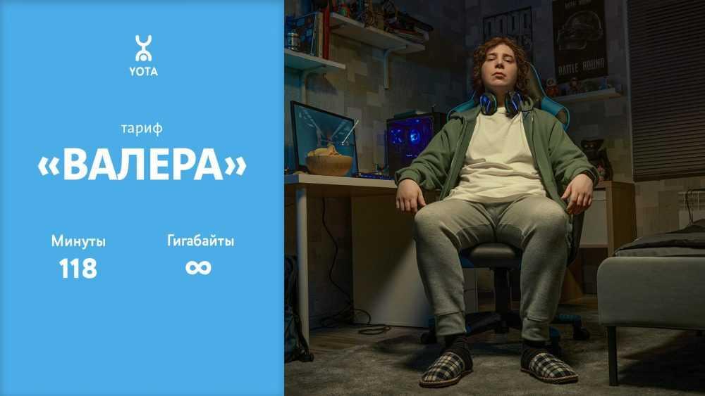 Yota запустила рекламную кампанию #хозяинтарифа