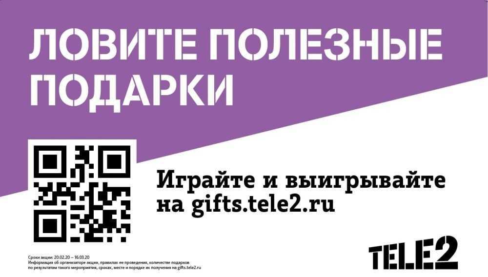 Tele2 поможет жителям Брянска выбрать правильные подарки