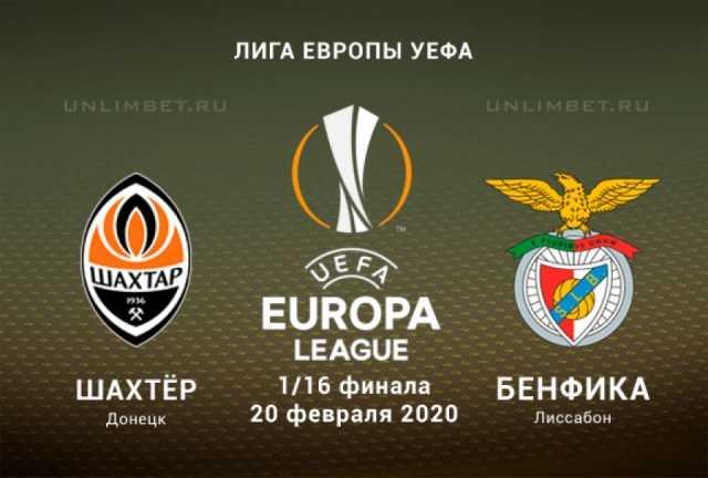 Прогнозы на матч «Шахтер» Донецк — «Бенфика» (20.02.2020)