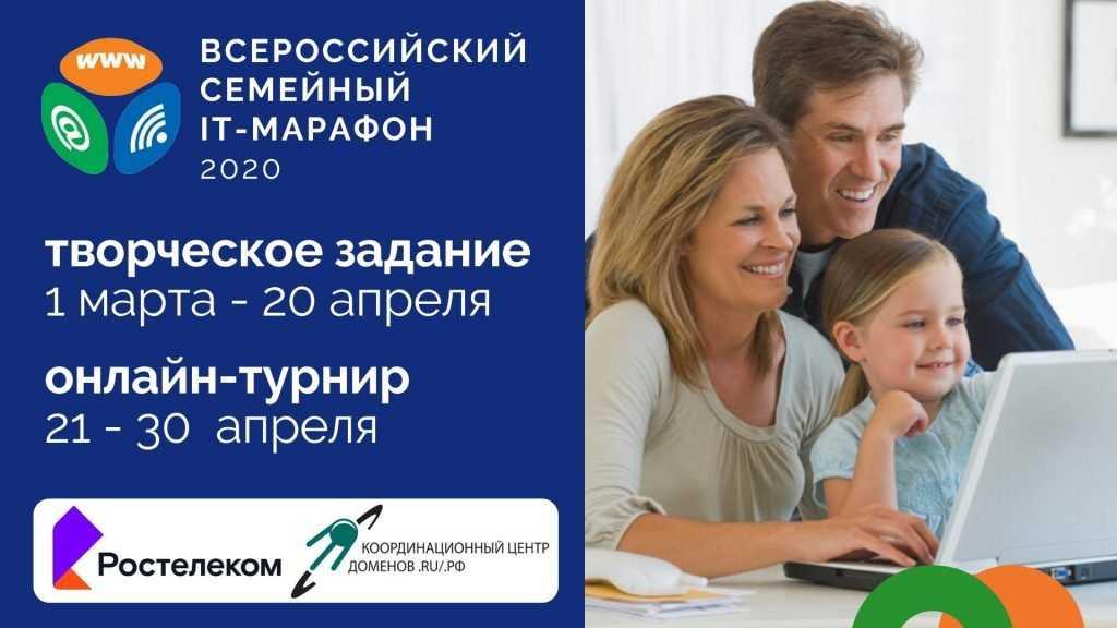 «Ростелеком» объявляет о старте IV Всероссийского семейного ИТ-марафона